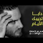 Ghazi Al Amir & Saad Lamjarred - Daba Tjibek Leyam | غازي الأمير و سعد المجرد - دابا تجيبك الأيام