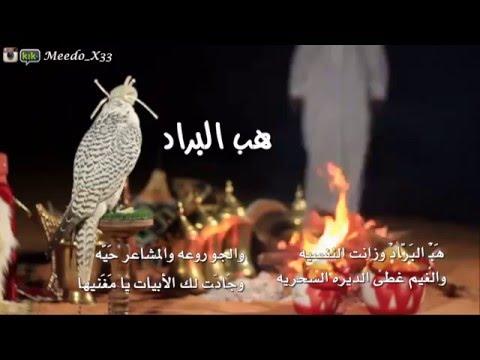 هب البراد وزانت النفسيه mp3 تحميل