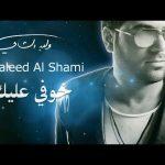 وليد الشامي خوفي عليك حصرياً 2016 / النسخة الاصلية