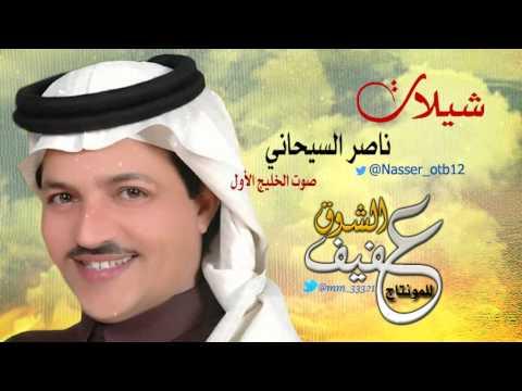 تحميل اغاني خالد السلامه mp3
