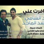 راشد الماجد وليد الشامي سافرت وعيوني 2016