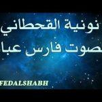 نونية الإمام القحطاني كاملة بصوت الشيخ فارس عباد