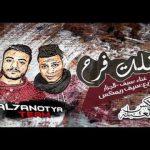 مهرجان دخلت فرح غناء الحانوتيه تيم سيف والجزار توزيع سيف ريمكس 2017