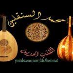 محمد السنقلين - ياموت