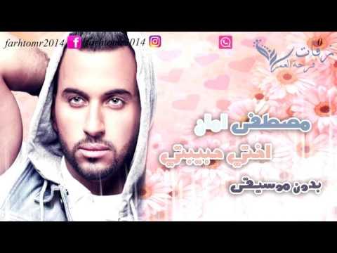Mp3 تحميل مصطفى امان اختى حببتى أغنية تحميل موسيقى