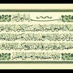 أية الكرسي بصوت الشيخ عبد الباسط عبد الصمد
