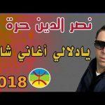 نصر الدين حرة *راح عليا حبيبي و غاب*اغنية رائعة شاوية Nacereddine hora