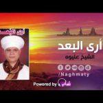 الشيخ عليوة نوح الحمام 2