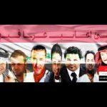 موال+بين العصر والمغرب عادل المختار@من مـًصـطـفى ِِِالــعـراقــي
