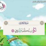 تكرار آيات سورة البينة 5 مرات بصوت الشيخ محمد المنشاوي