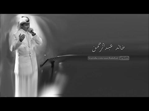 تحميل خالد عبدالرحمن قديم mp3