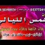 زفه ودعيه امي داعيتلي 2015 بدون موسيقى وبدون حقوق