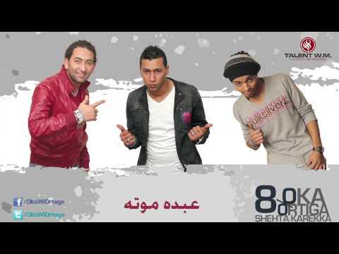 تحميل اغنية عبده موته ايوه ايوه mp3