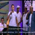 معكممنىالشاذلي شاهدأغنية تحيا مصر للأطفال الذين غنوا في افتتاح قناة السويس
