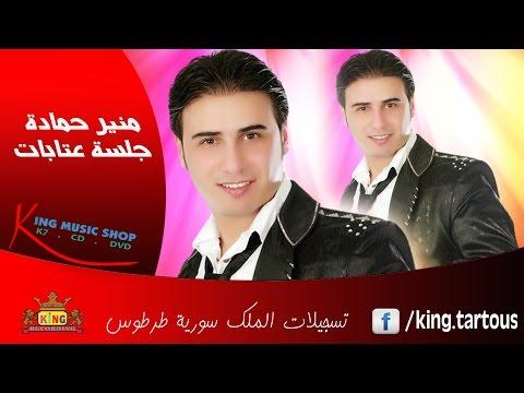 تحميل عتابا mp3