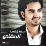 محمد الزيلعي يا حبي له