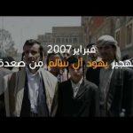 ماجدالشهراني تركي الشهراني نهج اليمن 2017