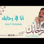 داعي السلام - عماد رامي