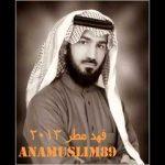 عذبتنا الليالي وعذبتنا العسكرية - شيلات فهد مطر 2013
