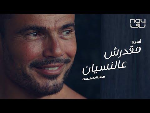 Mp3 تحميل أغنية عمرو دياب عودوني أغنية تحميل موسيقى