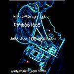 وليد الشامى انا اصلي بدون موسيقى 0502407008