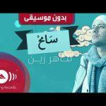 Maher Zain - Jannah | ماهر زين - جنة (Arabic) ~ Chipmunks Voice ~