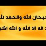 سبحان الله والحمد لله ولا اله الا الله والله اكبر مكرره الف مرة
