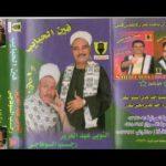 رجب السوهاجى ابو ذيد مع خروجالايتام الجذء السادس حقوق الطبع والنشر لشركة صوت العمرنية السبع صابر