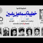 المسلسل الإذاعي أبو الحسن العبيط ׀ إسماعيل ياسين ׀ نسخة مجمعة