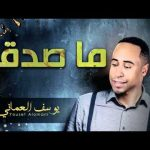 يوسف العماني - نصفي الثاني (النسخة الأصلية)   2016