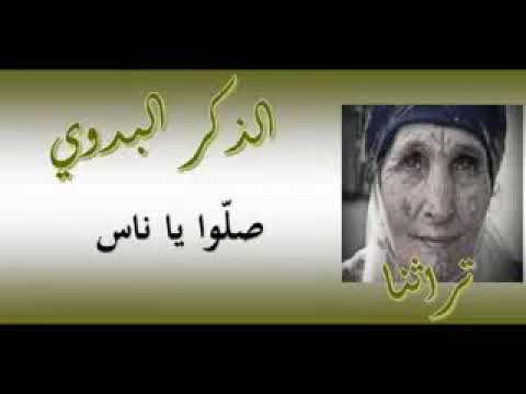 تحميل اغنية يا رايحين الحرم mp3