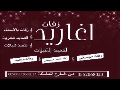 تحميل زفة سمو الحسن هند البحرينيه mp3