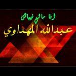 نشيدأمي|أداءعبداللهالمهداوي