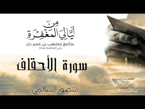 تحميل اناشيد منصور السالمي mp3