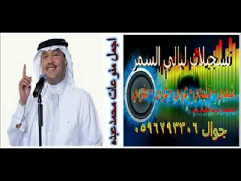تحميل أجمل ما غنى محمد منير mp3