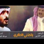 كلمات نواف العازمي ادا عبدالله الطواري ياخذني الطاري
