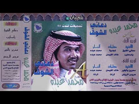 Mp3 تحميل محمد عبده دعاني الشوق يالغالي أغنية تحميل موسيقى