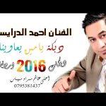 احمد الدرايسة موال دير بالك على امك 2016 جديد
