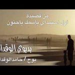 شيلة -اشوش لعتيبة وانا كلي تعنصر وانتماء