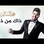 محمد السالم / ذاك من ذاك اليوافي بهلزمان/ ♥