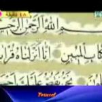 القارئ كريم منصوري سورة يوسف مقدمة مسلسل يوسف الصديق