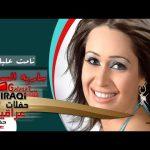 سارية السواس مع زياد العلاوي من حفلة خاصة
