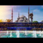 تلاوة للتاريخ يسطرها الشيخ محمود سلمان الحلفاوى وماتيسر من سورة الكهف (مترجمة)