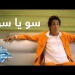 اغنية محمد منير - يا رمان / Mohamed Mounir - Ya Roman