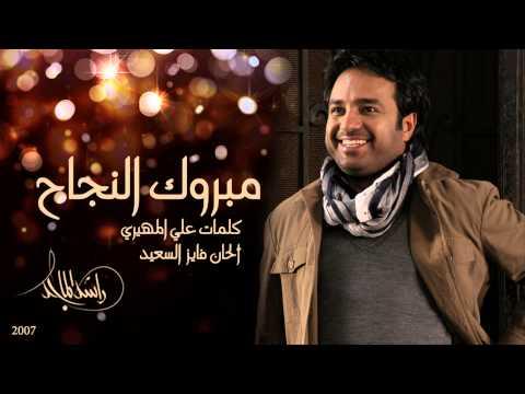تحميل اغنية مبروك النجاح راشد الماجد mp3