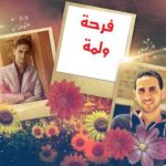 شرعي بوابك - محمد الحجار احتفال عائلة الأسطل