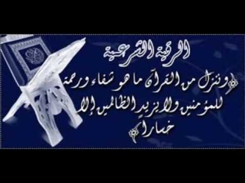 تحميل الرقية الشرعية mp3 سعد الغامدي