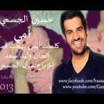 اغنية حسين الجسمى امى تتر مسلسل الوالدة باشا