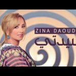 Zina Daoudia - SWAKEN (EXCLUSIVE) | زينة الداودية - ساكن عايشة وحمادي (حصريأ) | صيف 2016