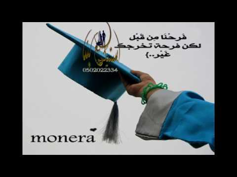 Mp3 تحميل شيلة تخرج من المحامه باسم ناصر الف مبروك التخرج عسى عمرك